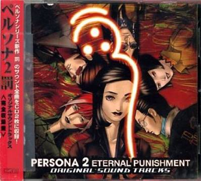 *CD* PERSONA 2 - PERSONA 2 ETERNAL PUNISHMENT ORIGINAL SOUND TRACKS